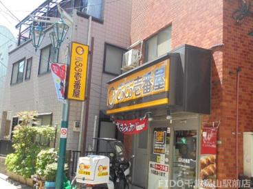 CoCo壱番屋 千歳烏山駅6番街店の画像1
