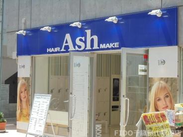 Ash千歳烏山店の画像1