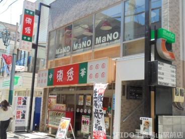 CASUAL CHINESE TOSHU千歳烏山西口店の画像1