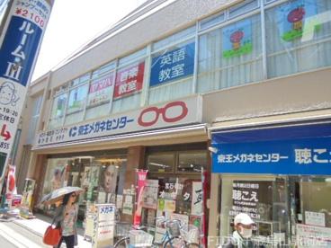 京王メガネセンターの画像1