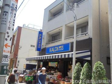 カルディコーヒーファーム千歳烏山店の画像1