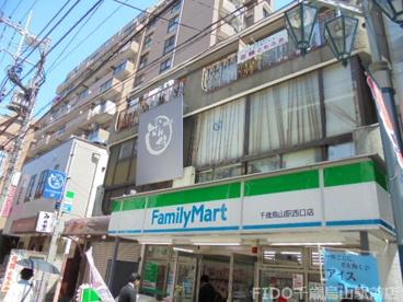 ファミリーマート千歳烏山駅西口店の画像1