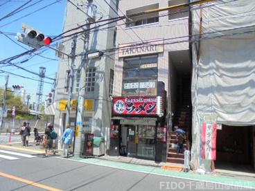 ちとせ家 横浜ラーメンの画像1