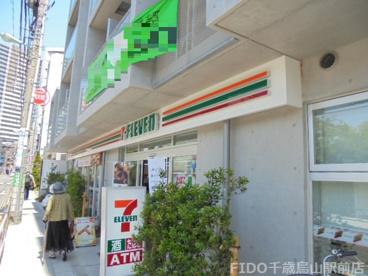 セブンイレブン世田谷南烏山6丁目店の画像1