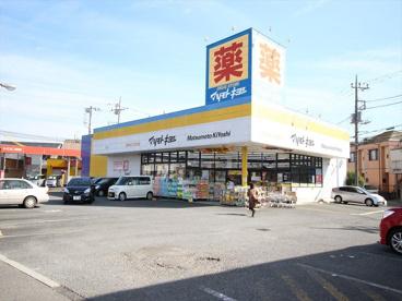 ドラッグストアマツモトキヨシ厚木林店の画像1