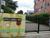 練馬区立田柄小学校