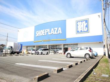 シュープラザ 厚木店の画像1