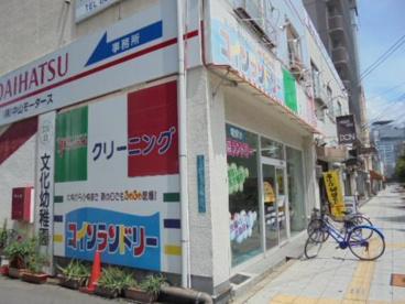 フタバクリーニング 弁天町駅前店の画像1