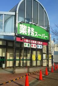 業務スーパー市岡店の画像1