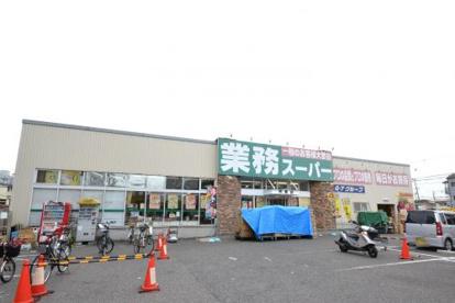 業務スーパー堺東店の画像1
