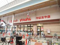 スーパーナショナル八幡屋店