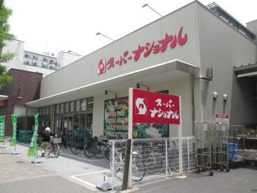 スーパーナショナル築港店の画像1