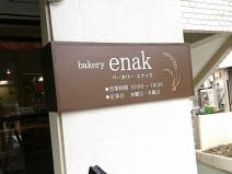 bakery enak ベーカリー エナック