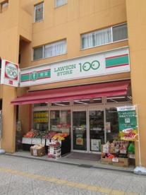 ローソンストア100 大阪港駅前店の画像1