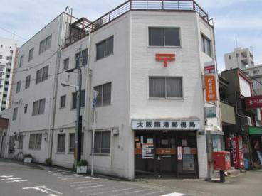 大阪築港郵便局の画像1