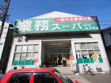業務スーパー弁天町店の画像1