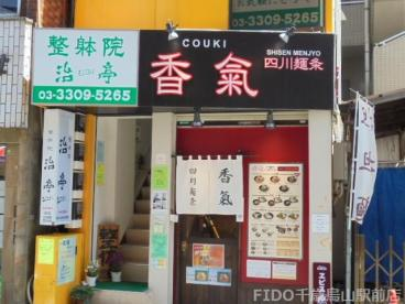 四川麺条 香気 千歳烏山店の画像1