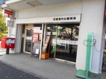 京都東中水郵便局