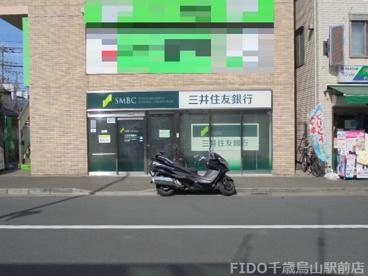 三井住友銀行 仙川出張所の画像1