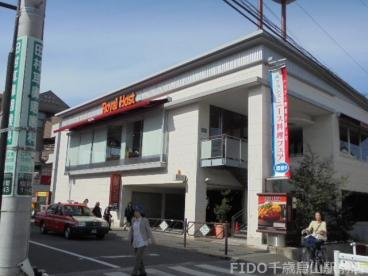 ロイヤルホスト 仙川駅前店の画像1