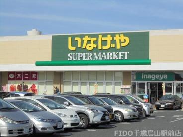 いなげや 調布仙川店の画像1