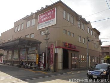 スポーツクラブ ルネサンス仙川の画像1