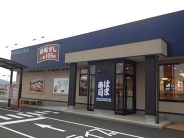 はま寿司 41号扶桑店の画像1