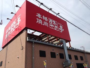 あみやき亭 扶桑店の画像1