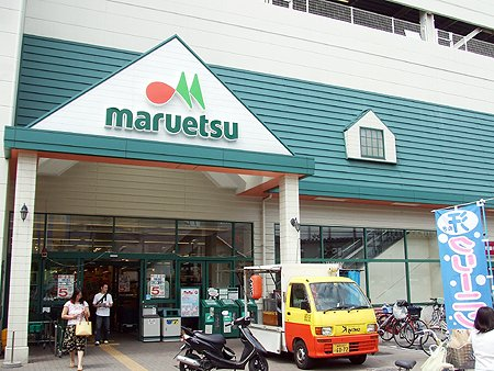 マルエツ 蕨店の画像