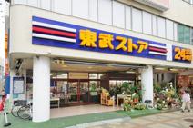 東武ストア 蕨店