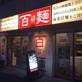 百麺 中目黒店の画像1