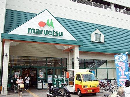 マルエツ 蕨北町店の画像