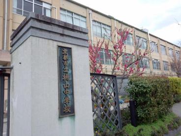 京都市立桃山中学校の画像1