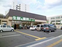 業務スーパー 深草店