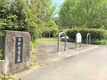 日野児童公園の画像1