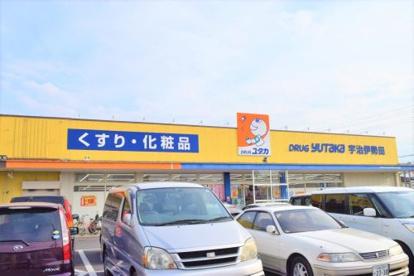 ドラッグユタカ宇治伊勢田店の画像1