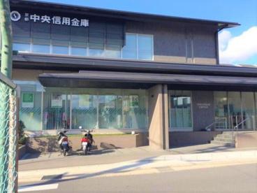 京都中央信用金庫 三室戸支店の画像1