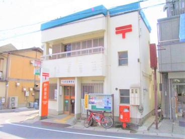 宇治莵道郵便局の画像1
