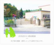 京田辺市立幼稚園薪幼稚園