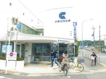京都信用金庫 南桃山支店の画像1