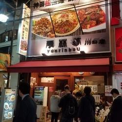 神田担担麺・陳麻婆豆腐 雲林坊 川口店の画像