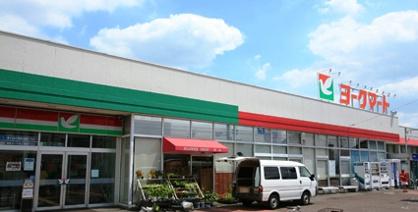 ヨークマート厚木妻田店の画像1
