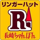 リンガーハット 厚木妻田店