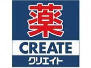 クリエイトS・D茅ヶ崎松林店