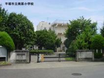 平塚市立南原小学校