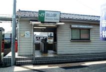 相模線宮山駅