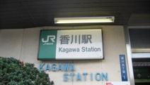 相模線香川駅