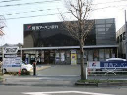 関西アーバン銀行 箕面支店の画像1
