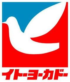 イトーヨーカドー 茅ヶ崎店の画像1