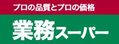 業務スーパー・本厚木店の画像1